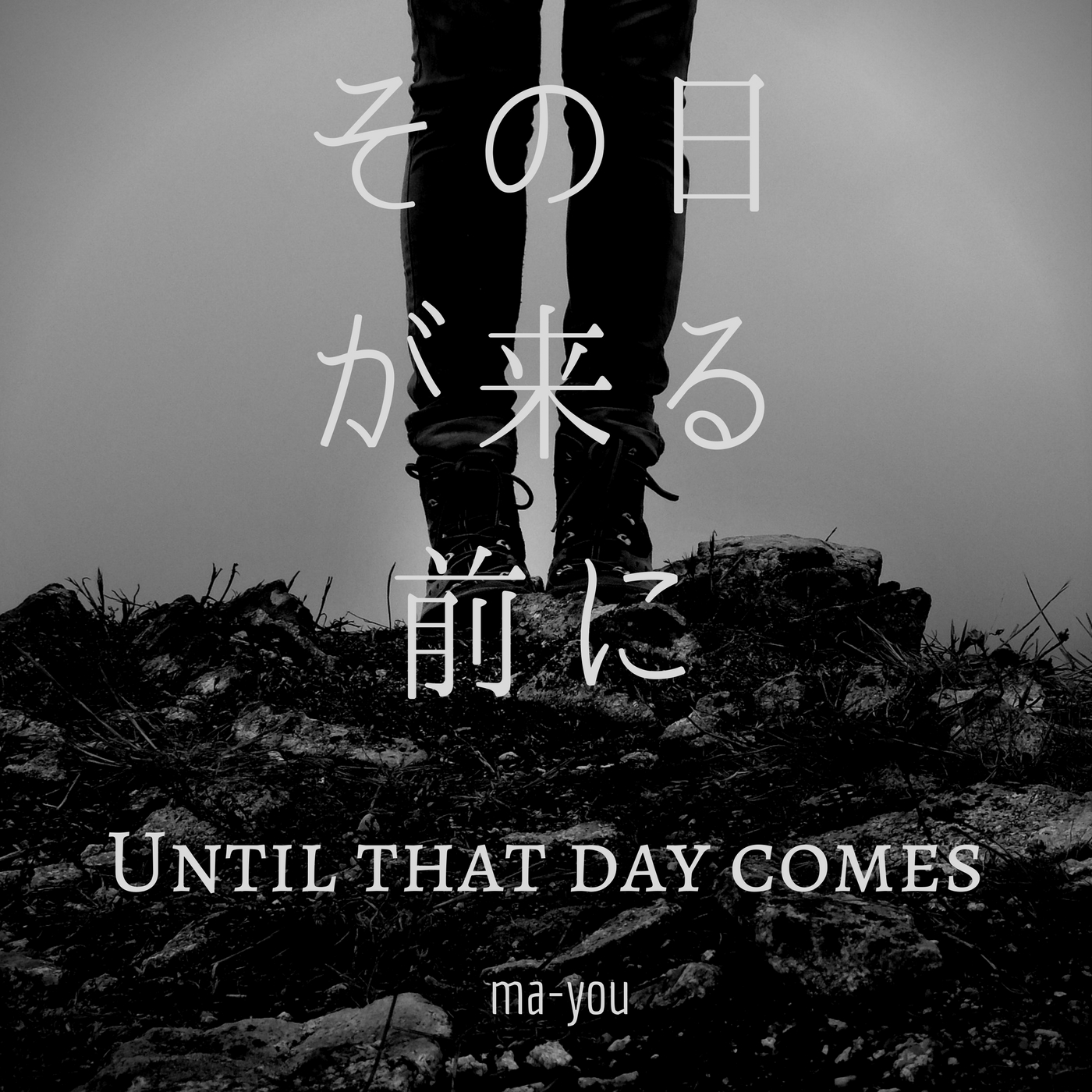 until that day comes